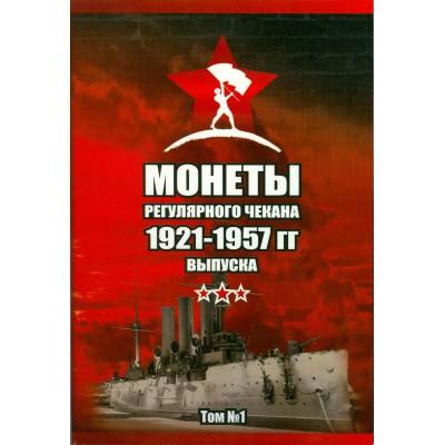 Набор Альбомов  для хранения монет РСФСР, СССР регулярного чекана 1921-1957 гг. по годам (2 тома)