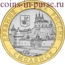 Смоленск. 10 рублей 2008 года. СПМД