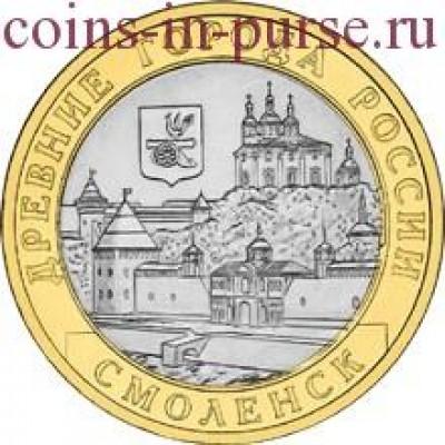 Смоленск. 10 рублей 2008 года. ММД