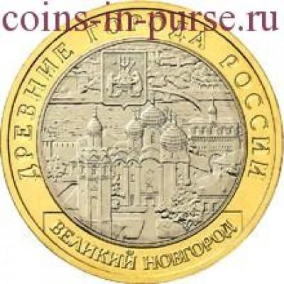 Великий Новгород. 10 рублей 2009 года. СПМД (из оборота)