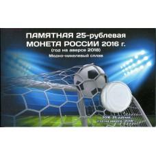 Монетная открытка для памятной монеты 25 рублей, серия