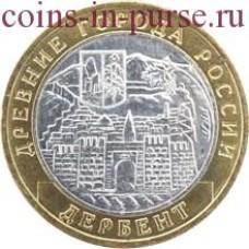 Дербент. 10 рублей 2002 года. ММД  (из оборота)