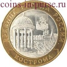 Кострома. 10 рублей 2002 года. СПМД  (из оборота)