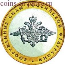 Вооруженные силы РФ. 10 рублей 2002 года. ММД (Из оборота)