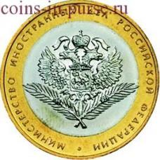 Министерство иностранных дел РФ. 10 рублей 2002 года. СПМД