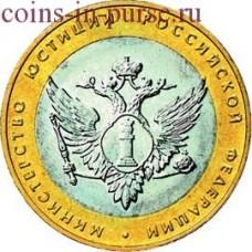 Министерство юстиции РФ. 10 рублей 2002 года. СПМД Из оборота)