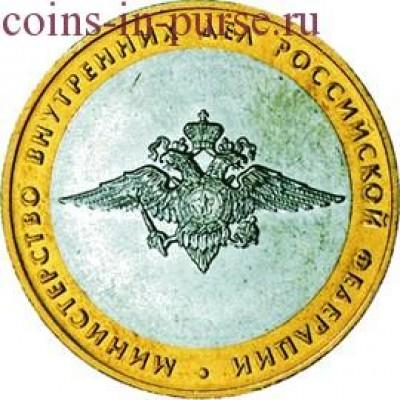 Министерство внутренних дел РФ. 10 рублей 2002 года. ММД