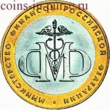 Министерство финансов РФ. 10 рублей 2002 года. СПМД