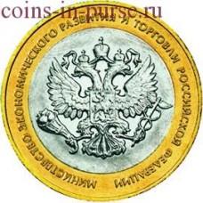 Министерство экономического развития и торговли РФ. 10 рублей 2002 года. СПМД (из оборота)