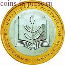 Министерство образования РФ. 10 рублей 2002 года. ММД