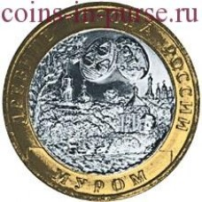 Муром. 10 рублей 2003 года. СПМД  (из оборота)