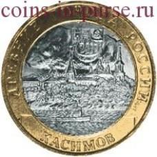 Касимов. 10 рублей 2003 года. СПМД  (из оборота)