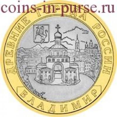 Монета биметалл - Владимир. 10 рублей 2008 года. СПМД (из обращения)