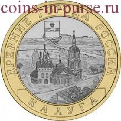 Калуга. 10 рублей 2009 года. СПМД