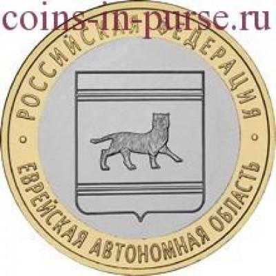 Еврейская автономная область. 10 рублей 2009 года. СПМД (из оборота)