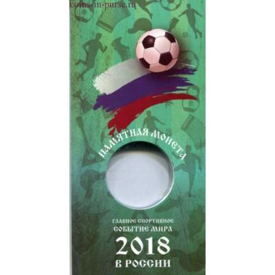 Блистер для памятной монеты 25 рублей, серия