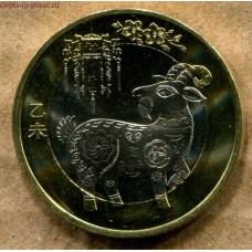 Год козы. 10 юаней 2015 года. Китай  (UNC)