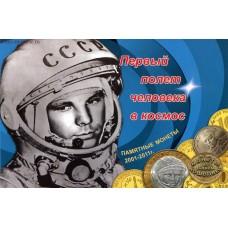 """Набор памятных монет в альбоме, серия """"КОСМОС""""  (3 монеты)"""