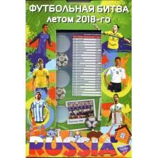 Капсульный альбом для монет,  посвященных проведению в РФ Чемпионата МИРА по футболу 2018 года  (3 монеты+бона)