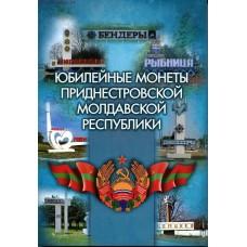 Капсульный альбом для памятных монет Приднестровья (70 ячеек)