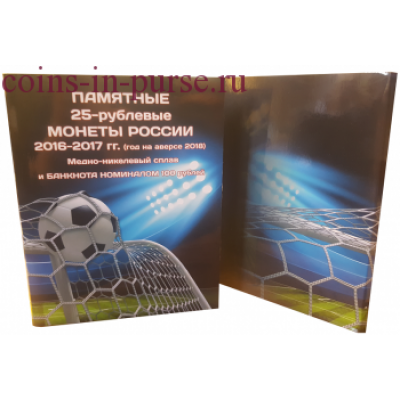 Капсульный альбом  для трех памятных 25-рублевых монет России и банкноты 100 рублей.