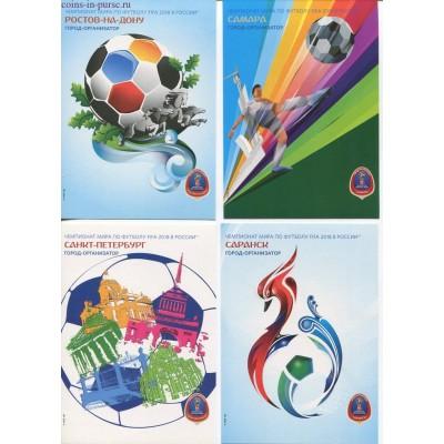 Набор почтовых открыток,  посвященных проведению в РФ Чемпионата МИРА по футболу 2018 года (11 штук)