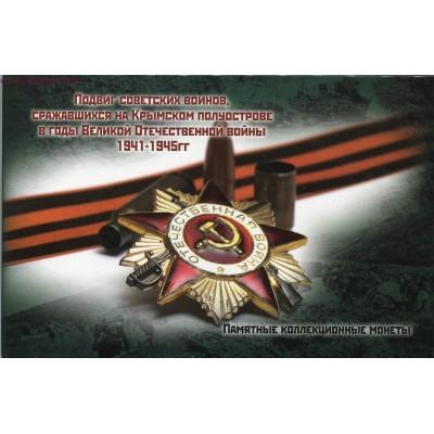 Коллекционный альбом - Подвиг советских воинов, сражавшихся на Крымском полуострове в годы ВОВ  1941-1945 г.г. (капсульный)
