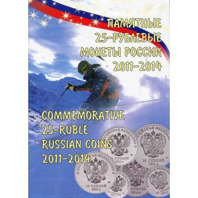7 памятных монет и банкнота в альбоме. Олимпиада 2014 года (UNC)