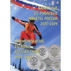 4 памятные монеты и банкнота в альбоме. Олимпиада 2014 года (UNC)