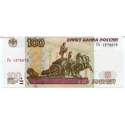 100 рублей 1997 года. Серия