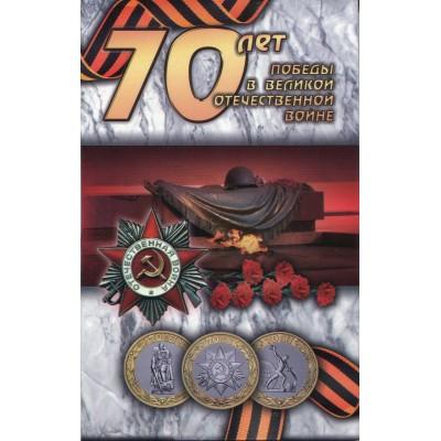 Набор цветных монет 10 рублей 2015 года, посвященный 70 летию Победы в ВОВ 1941-45 г.г. в капсульном альбоме