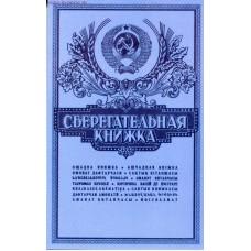 Капсульный альбом для разменных монет СССР (сберкнижка)