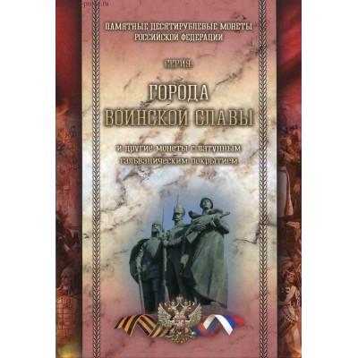 Памятные монеты 10 рублей серии ГВС и других серий  в капсульном альбоме (UNC)