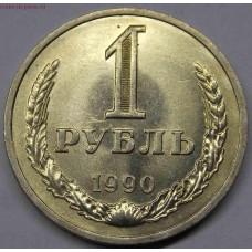 1 рубль 1990 года. СССР (из банковского мешка)