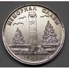 Мемориал Славы г. Григориополь. 1 рубль 2017 года. Приднестровье (UNC)