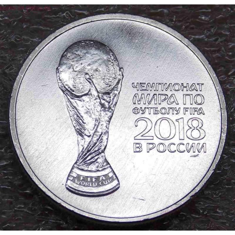 ЧМ 2018 по футболу монета 25 рублей