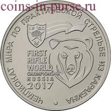 Чемпионат мира по практической стрельбе из карабина. 25 рублей 2017 года. ММД (UNC)