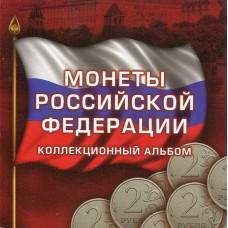 Севастополь и Керчь, 2 рубля 2017 года, серия