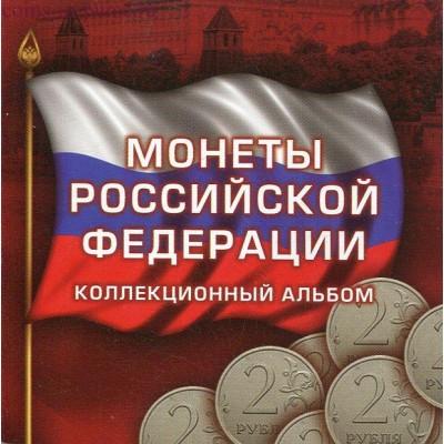 Холдер для двух памятных монет России - г. Севастополь и г. Керчь, серия