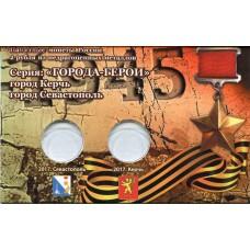 Открытка для двух 2-рублевых монет 2017 г. серии