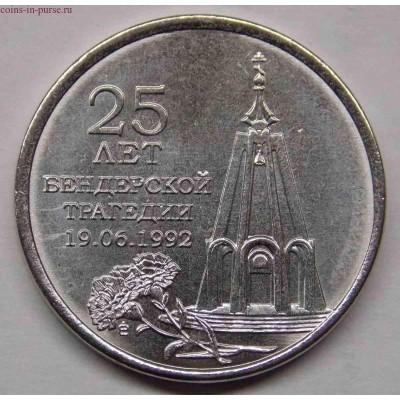 25 лет Бендерской трагедии. 1 рубль 2017 года. Приднестровье (UNC)