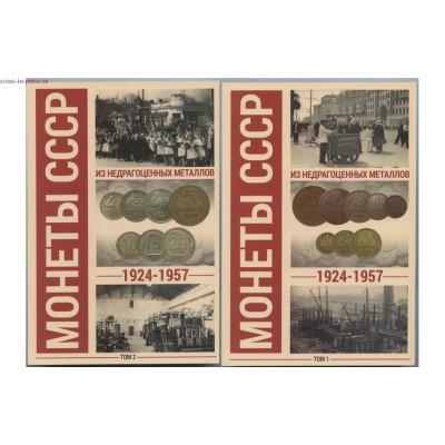 Альбом для монет СССР регулярного чекана 1924-1957 гг. в 2-х томах