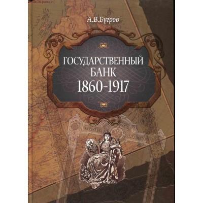 Государственный банк. 1860–1917 (Бугров А.В.)