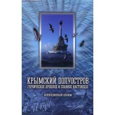 Капсульный альбом для памятных монет 10 и 5 рублей, посвященных Крыму и Севастополю