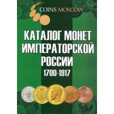 Каталог монет императорской России 1700-1917