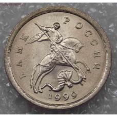 1 копейка 1999 год СПМД (UNC)
