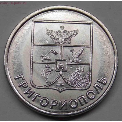 Герб города Григориополь. 1 рубль 2017 года. Приднестровье  (UNC)