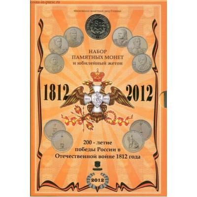 Официальный нумизматический подарочный набор монет ММД. 1812 год Бородино. 2012 год