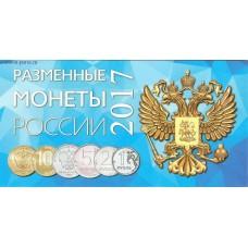 Коллекционный альбом -  для разменных монет России 2017 года