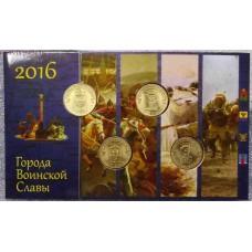 Набор памятных монет 10 рублей 2016 года,  серия
